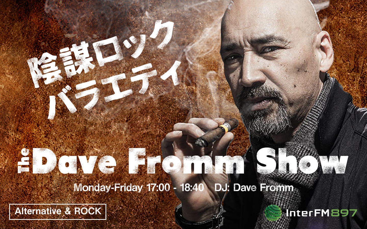 The Dave Fromm Show