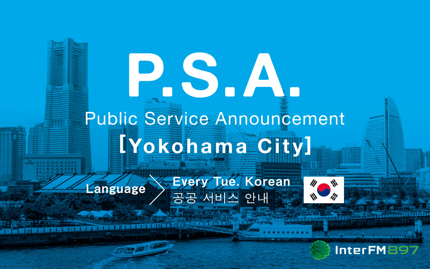 Public Service Announcement - 요코하마시(한국어)