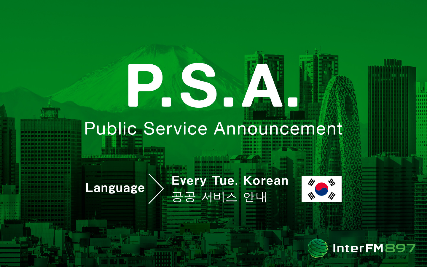 공익 광고 - Public Service Announcement (한국어 - Korean)