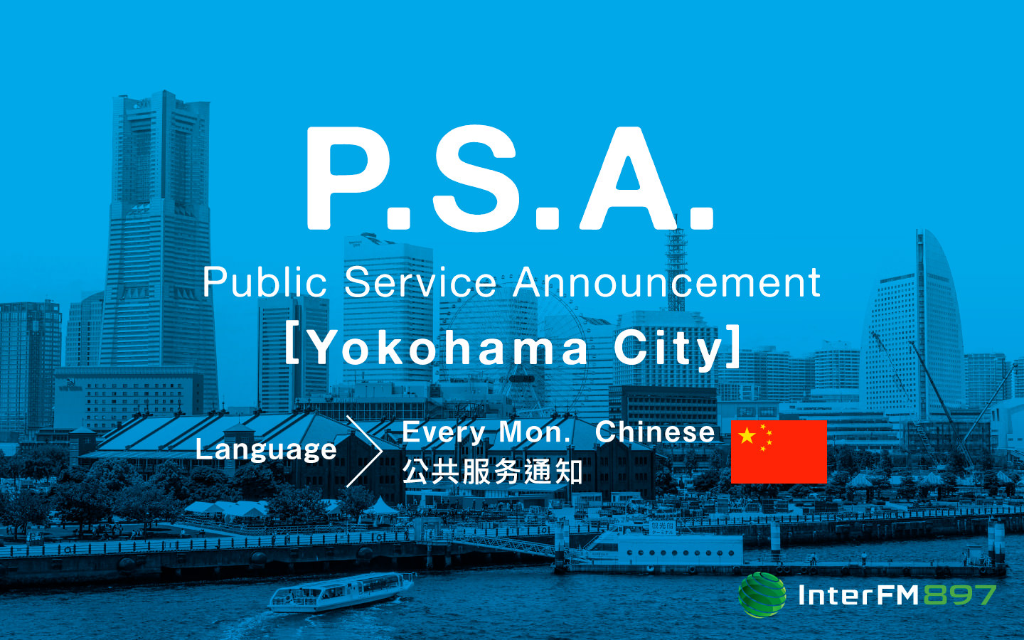 Public Service Announcement - 横滨市 (中文)
