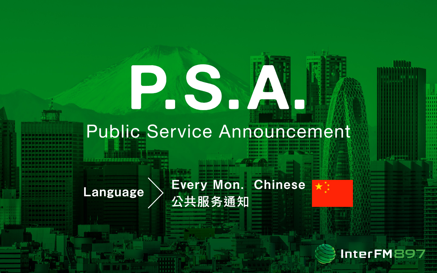 公共服务通知 - Public Service Announcement (中文 - Chinese)