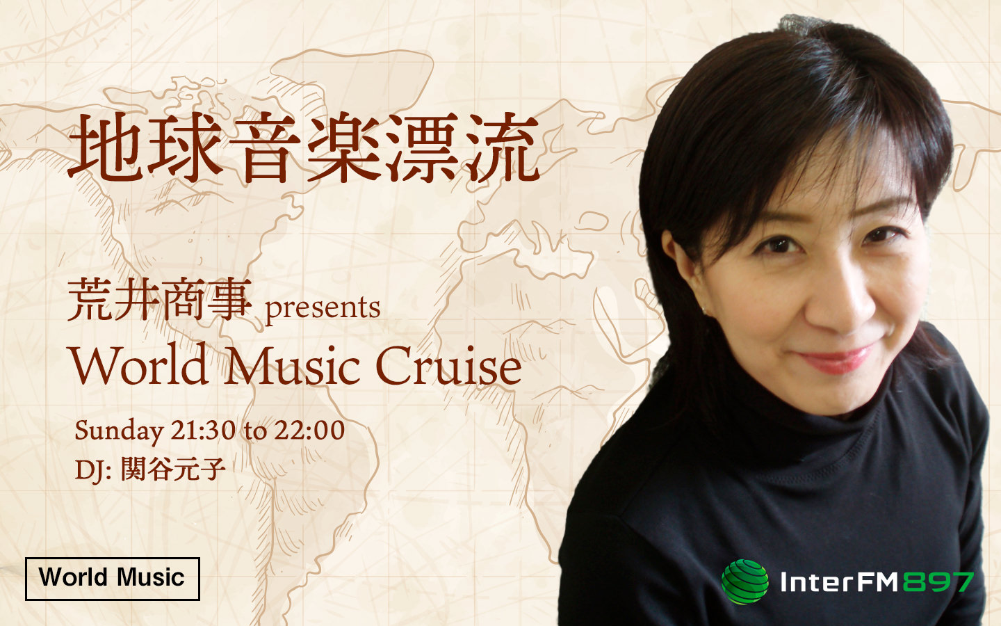 荒井商事 presents World Music Cruise