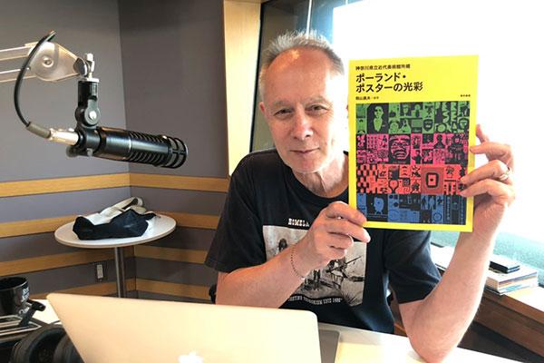 インターFM897 [ 89.7MHz TOKYO ]